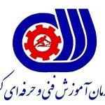 مهلت ثبت نام دوره های کاردانی دانشگاه فنی حرفه ای تا ۲۰ خرداد تمدید شد