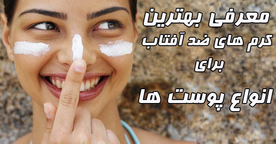 بهترین کرم ضد آفتاب برای انواع پوست های چرب ، خشک و معمولی