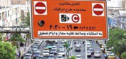 """تاخیر در محاسبه بدهی های طرح ترافیک در """"تهران من"""""""