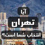 بهترین محله های تهران برای زندگی کجاست؟