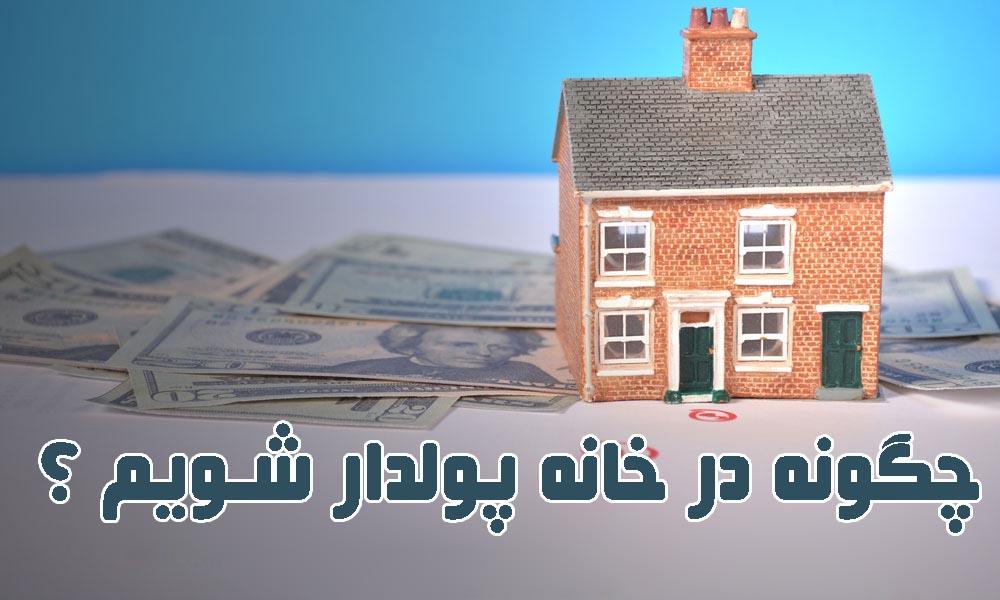 چگونه در خانه پولدار شویم ؟