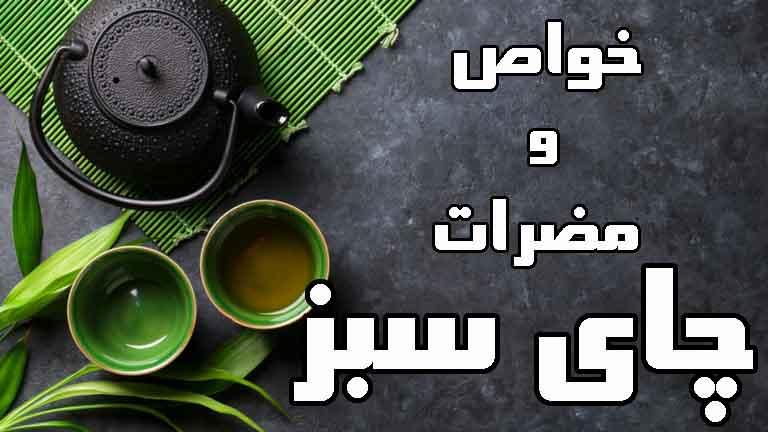 خواص چای سبز برای پوست ، مو و لاغری
