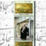 تهران گردی با گشتی در خانه موزه آیت الله هاشمی رفسنجانی
