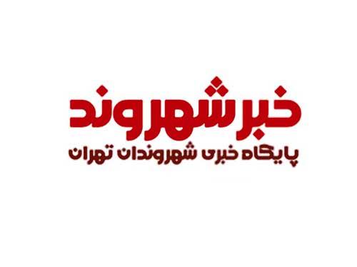 خبرشهروند شوراي شهر تهران