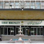 انتخاب ذیحساب ۲ شهرداری پس ازصدور حکم شهردار جدید تهران