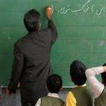 طرح معلم تمام وقت انحرافی نیست