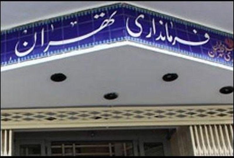 فرمانداری تهران با ممنوعیت استخدام خویشاوندان مخالفت کرد