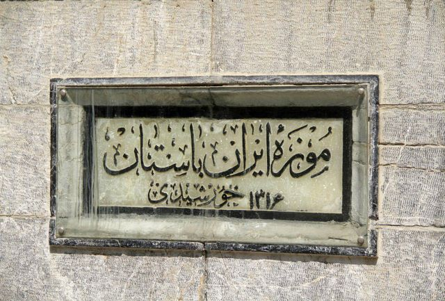تعطیلی ۱ روزه کلیه موزه های تهران