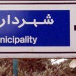 گزینههای سرپرستی شهرداری تهران اعلام شدند