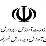 تغییر مدیرکل آموزش و پرورش شهر تهران