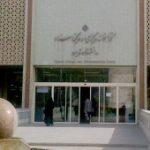 نمایشگاه کتب و نشریات رشته کتابداری در کتابخانه دانشگاه تهران