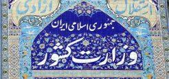 شرایط ثبت نام  و روند بررسی صلاحیت نامزد ها شورای اسلامی شهر و روستا
