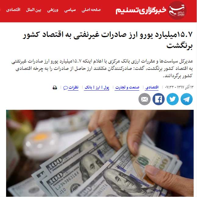 سناریوهایی برای قیمت ارز تا اسفند ۹۷