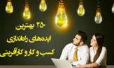 ۲۵۰ بهترین ایده های راه اندازی کسب و کار و کارآفرینی