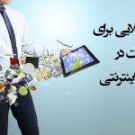 ۱۰ اصل طلایی برای موفقیت در بازاریابی اینترنتی