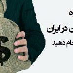 ۵ راه پولدار شدن در ایران را بدانید و انجام دهید