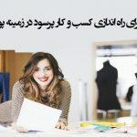 کسب و کار پوشاک: ۱۶ نکته برای راه اندازی کسب و کار پرسود در زمینه پوشاک و مد