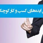 ۱۲ بهترین ایده های کسب و کار کوچک در ایران